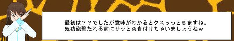 店員が気功砲02