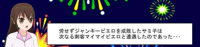 マイマイ編03