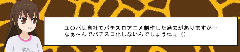マイナーアニメ03