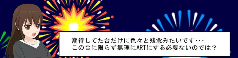 ガルガンティア04