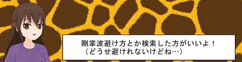 ケンシロウ検索02