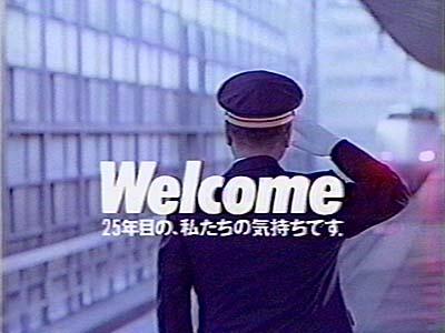 CMグラフィティ>JR東海/東海道新幹線 : 鉄道のある風景weblog