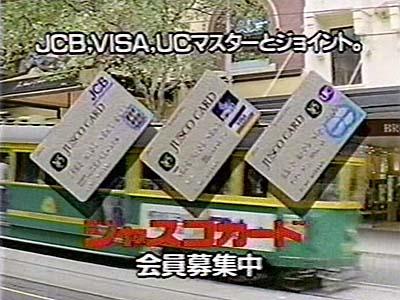 CMグラフィティ>ジャスコ/カード : 鉄道のある風景weblog