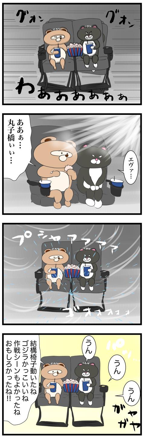 4DXで観るシン・ゴジラ2