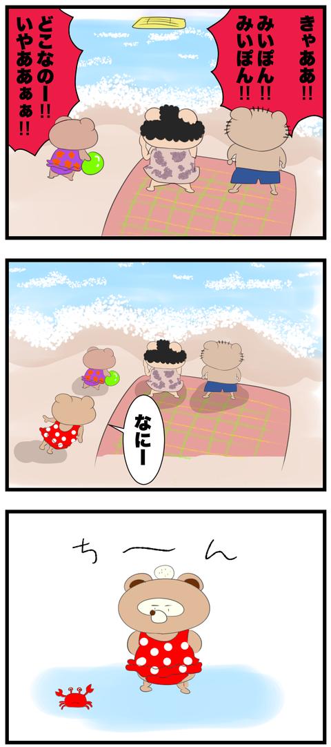 海で遭難?2