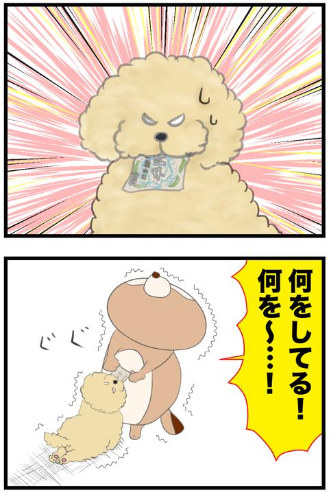金の亡者犬2