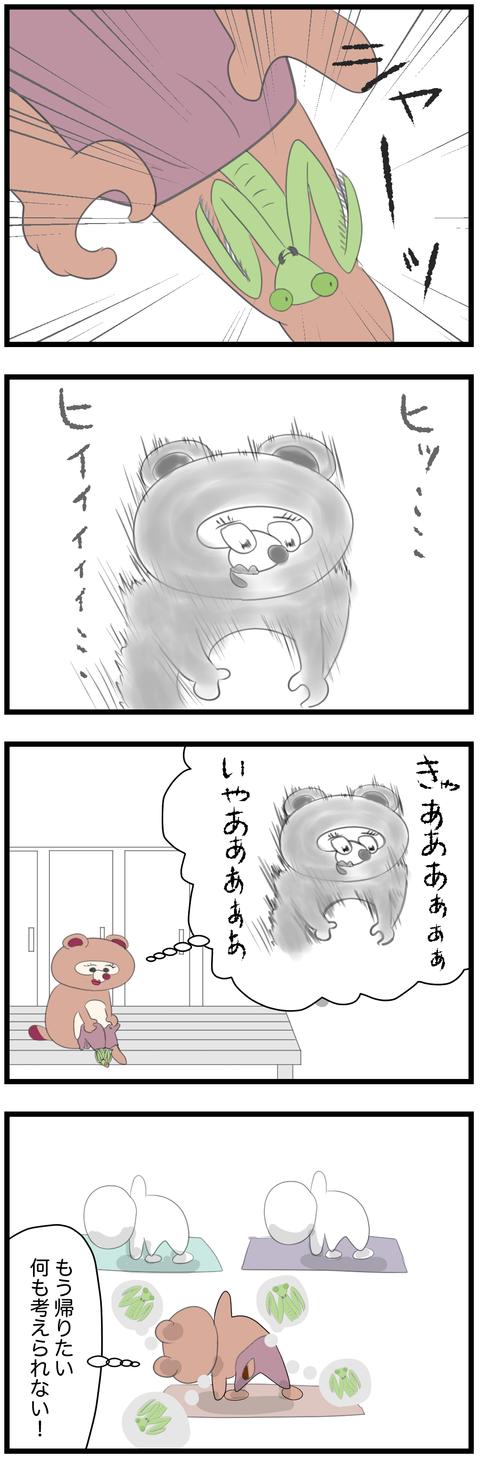 姉ぽんの不運2