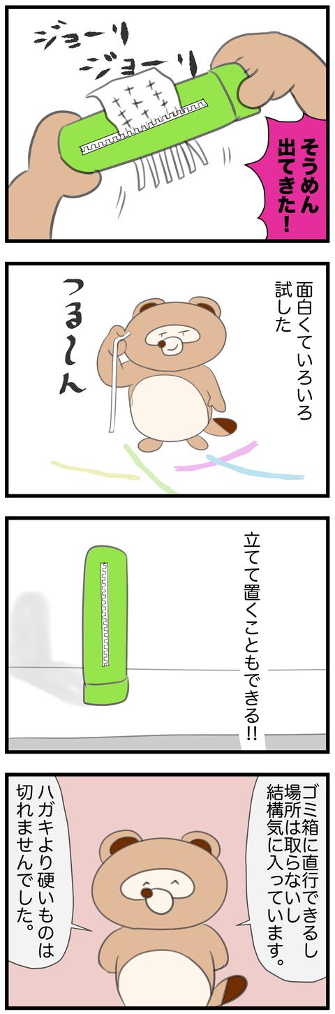 手動シュレッダー3