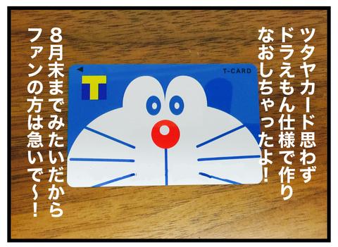 ドラえもん 新・日本誕生2