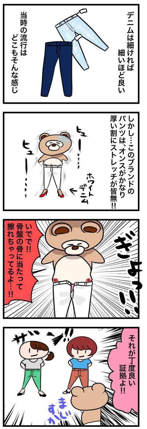 パンツの履き方