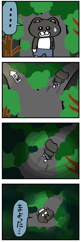 真っ暗な森で迷子
