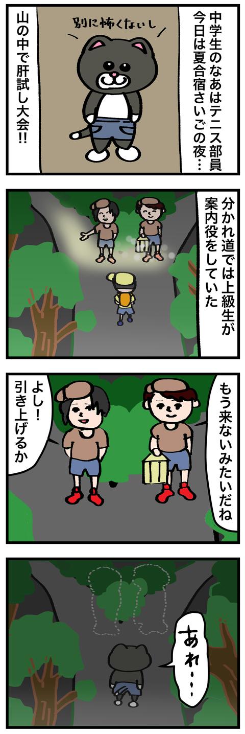 真っ暗な森で肝試し
