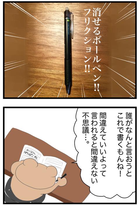 履歴書 ペン4