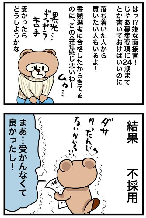ショップ裏「面接』3