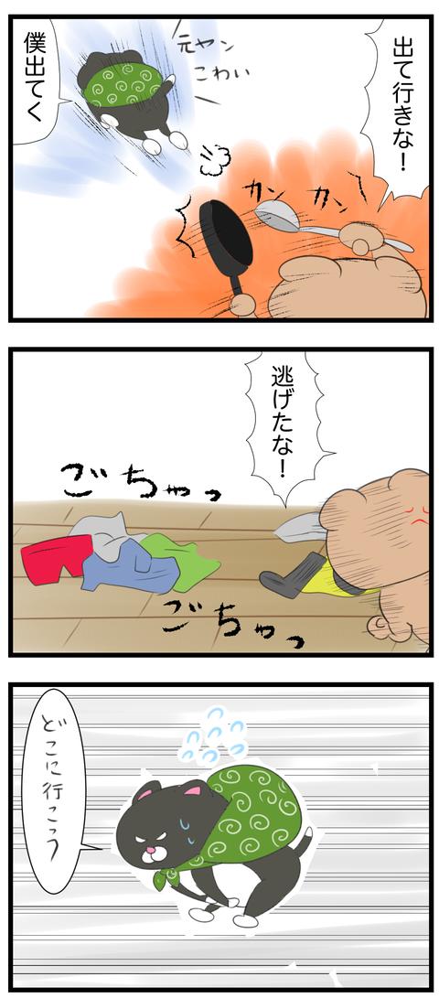出て行った夫氏3