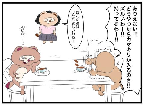 姉ぽん不運4