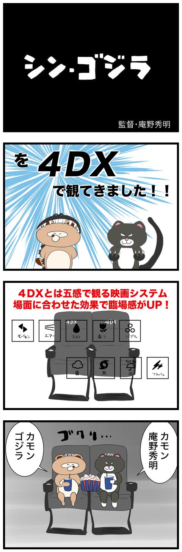4DXで観るシン・ゴジラ