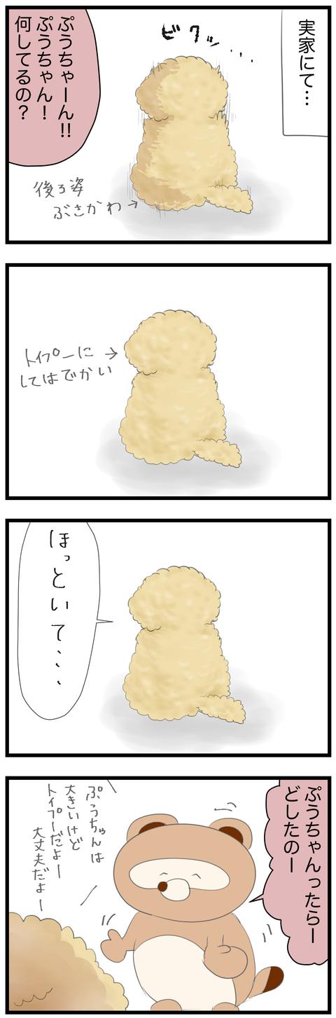 金の亡者犬