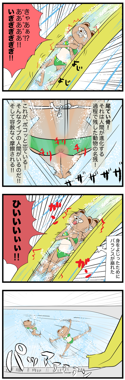 プールで起きた悲劇2