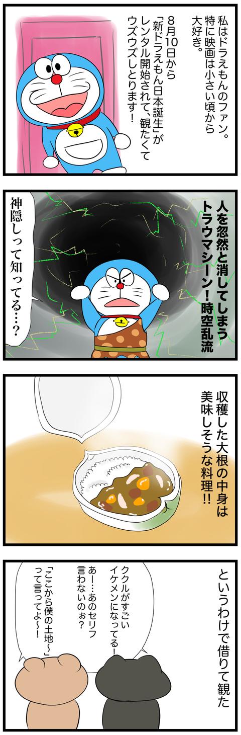 ドラえもん 新・日本誕生