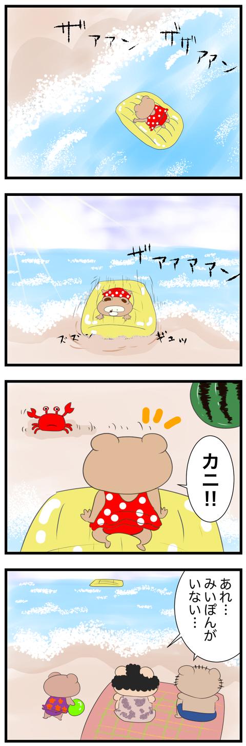 海で遭難?