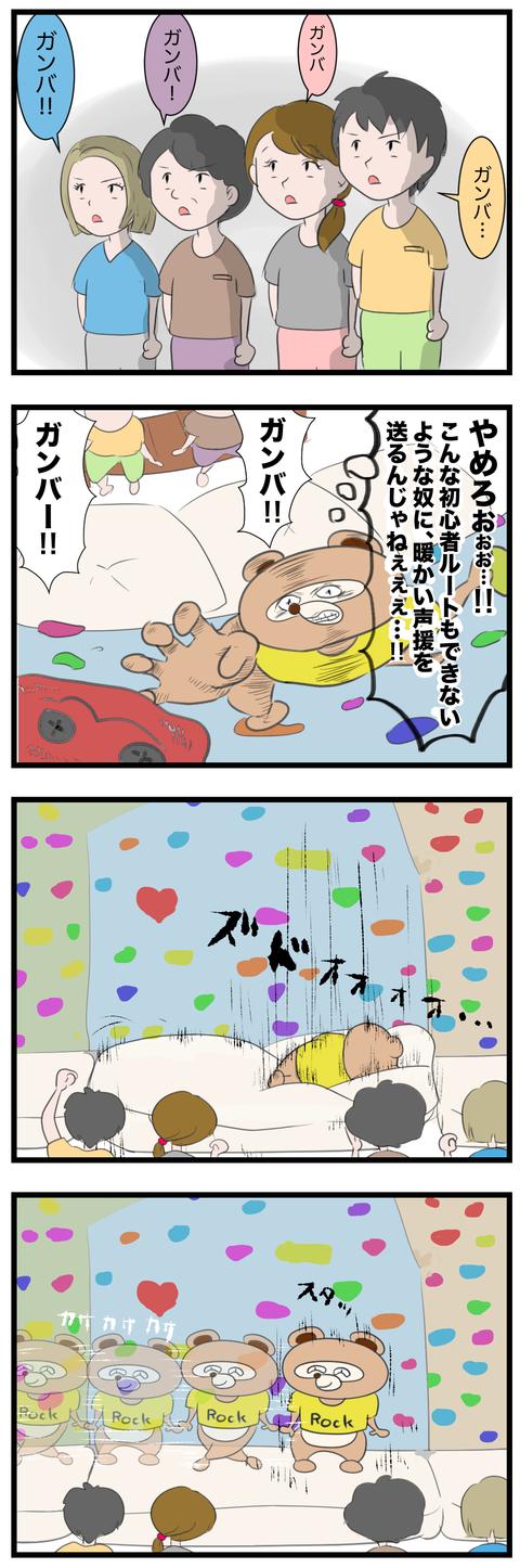 いらない応援2