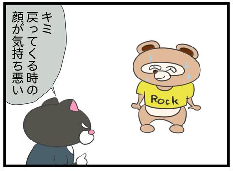 いらない応援3