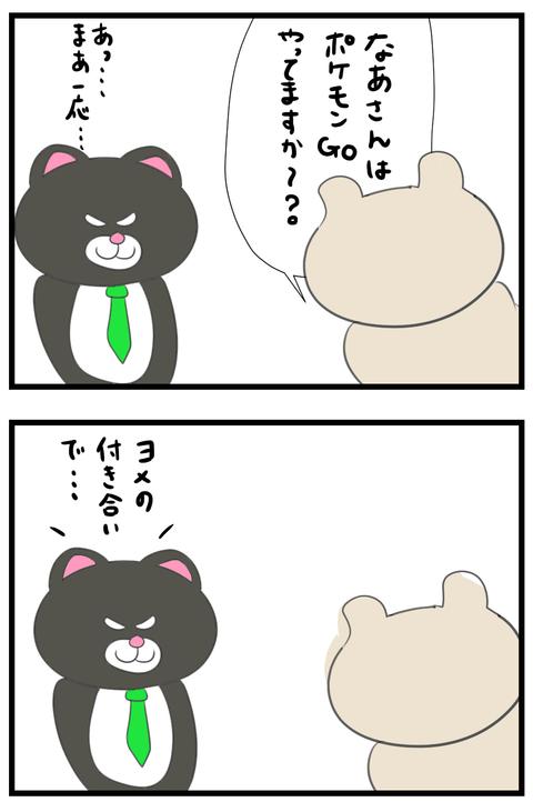 付き合いポケモン2