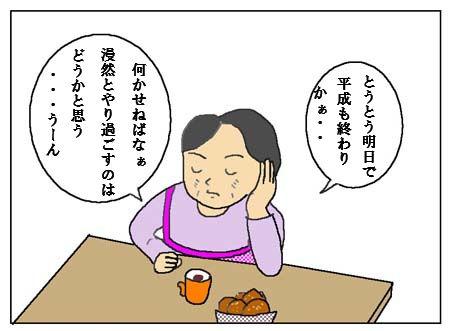 heisei1