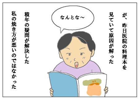gyouza4