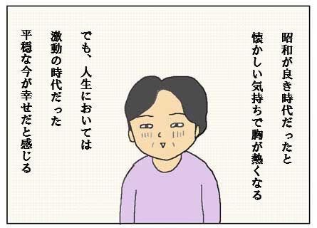 syouwa2