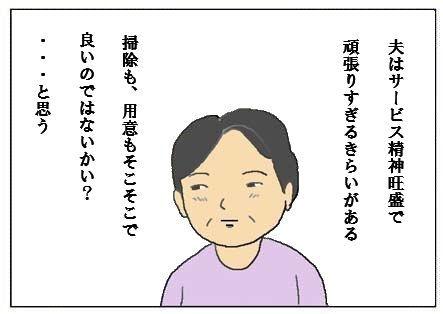 daidokoro4