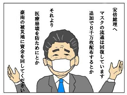 abemasuku1