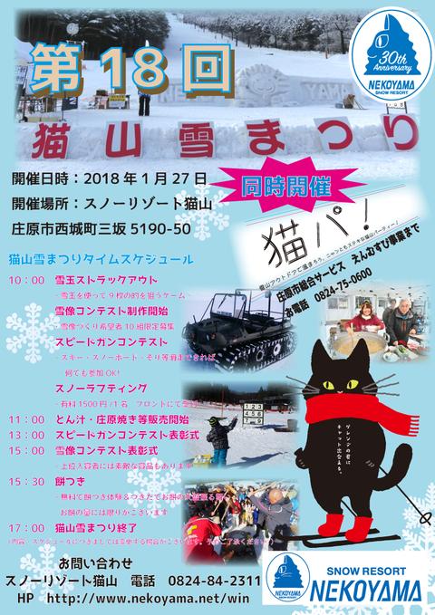 雪まつりポスター2018
