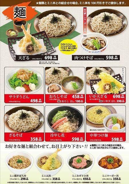 grand_menu_005