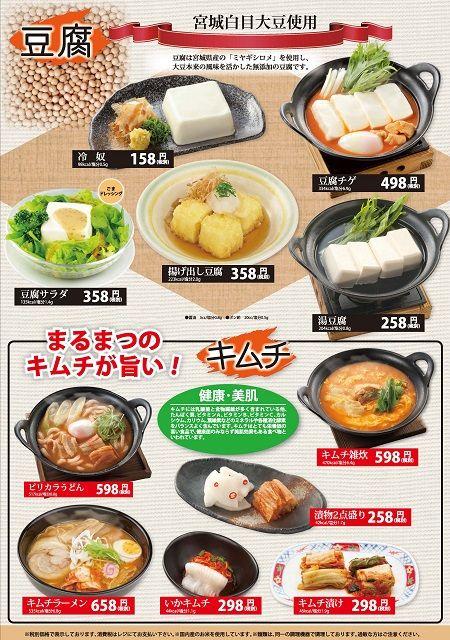 grand_menu_010
