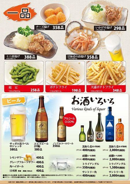 grand_menu_011