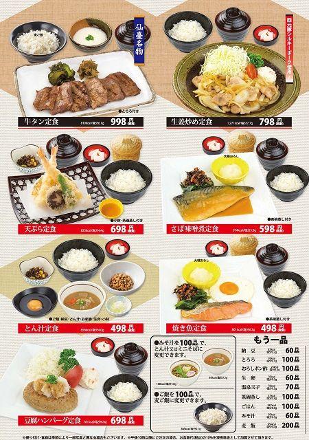 grand_menu_002