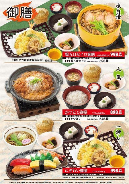 grand_menu_003