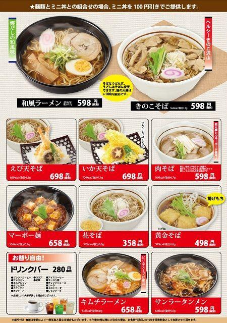 grand_menu_006