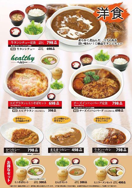 grand_menu_008