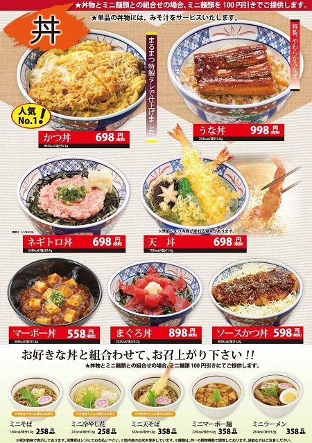 grand_menu_004