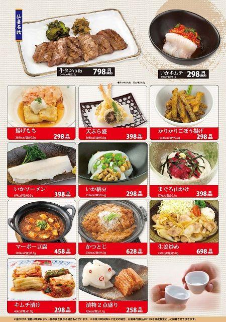 grand_menu_012