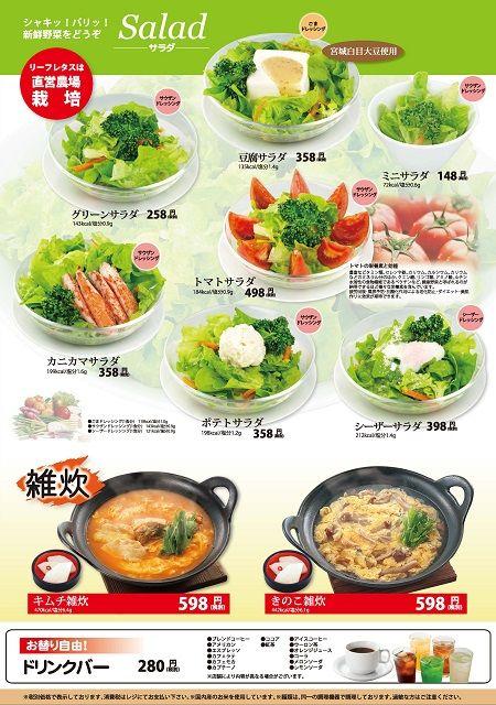 grand_menu_009