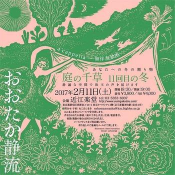 庭の千草2017