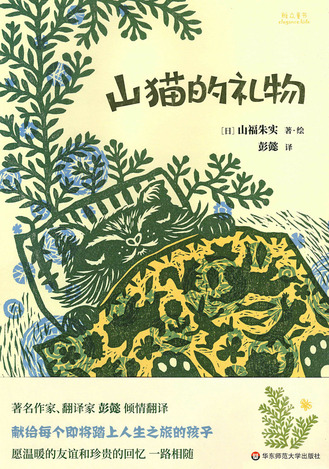 中国版『ヤマネコ毛布』