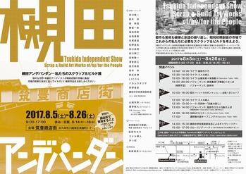 槻田アンデパンダン
