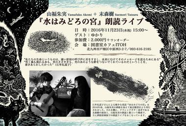 2016.11/23『水はみどろの宮』朗読Live