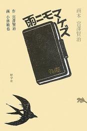 小林敏也 Jはじめの1ページ展
