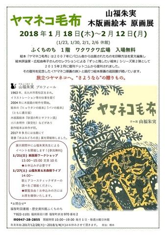 ヤマネコ毛布原画展Vol.49*ふくちのち